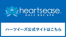 ハーツイーズ公式サイト