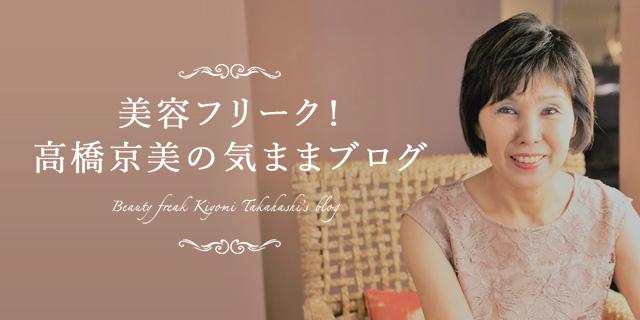 美容フリーク!高橋京美の気ままブログ